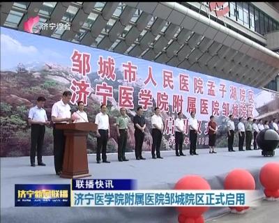 济宁医学院附属医院邹城院区正式启用 总投资14亿