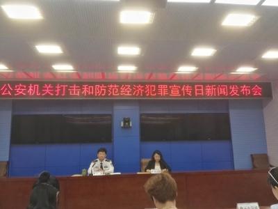 济宁市公安机关打击和防范经济犯罪宣传日新闻发布会