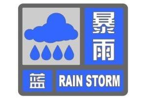 济宁发布暴雨蓝色预警 今天傍晚有暴雨局部大暴雨