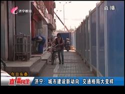 济宁:城市建设新动向 未来交通格局大变样
