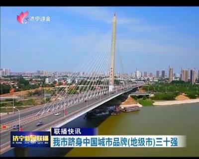 中国城市品牌评价百强榜出炉 千赢娱乐列地级市第30位