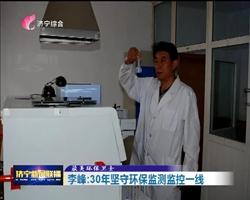 【最美环保卫士】李峰:30年坚守环保监测监控一线