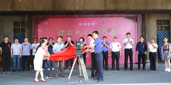 电影《你在我的世界里》在上九山古村景区开拍