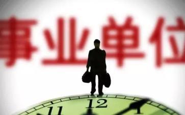济宁出台事业单位人员管理新规 绩效、岗位...有变化