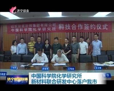 中国科学院化学研究所新材料联合研发中心落户济宁