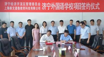 又一所国际化学校落户济宁 幼儿园到高中十五年一贯制