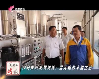 乡村振兴系列访谈·北元疃的幸福生活