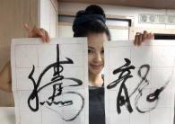 刘涛大秀书法作品 字体潇洒霸气不逊书法大师