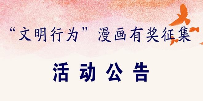 """最高奖励5000元!任城区面向社会征集""""文明行为""""漫画"""