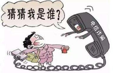"""小心""""熟人来电""""! 电信网络诈骗出现""""新动向"""""""