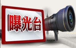青岛、pt电子平台、菏泽通报5起党员干部涉黑涉恶典型问题