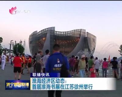 淮海经济区动态:首届淮海书展在江苏徐州举行