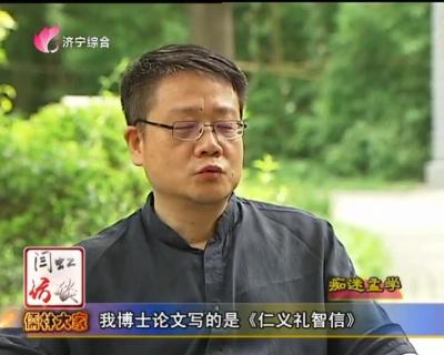 正本清源 统合孟荀·梁涛