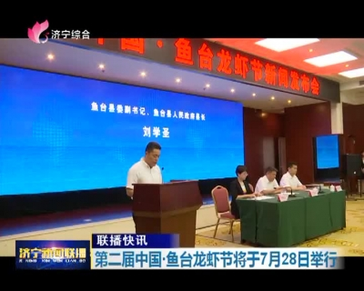第二届中国·鱼台龙虾节将于7月28日举行