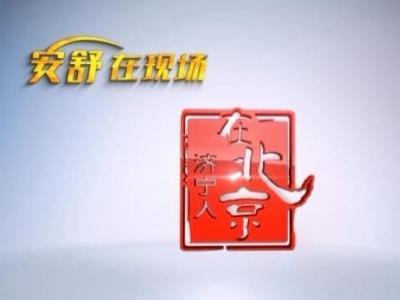 《穷人怎么挣钱人在北京》开播 初心不变携手筑新篇