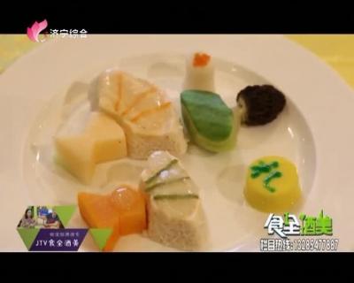 食全酒美-20180729
