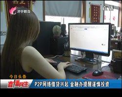 P2P网络借贷兴起 千赢娱乐市金融办提醒市民谨慎投资