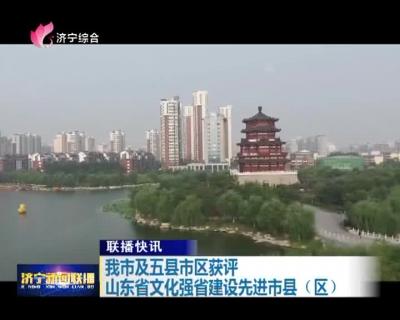 千赢娱乐及五县市区获评山东省文化强省建设先进市县(区)
