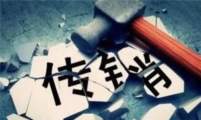 """千赢娱乐市设立110处 """"防范传销工作信息联络点"""""""