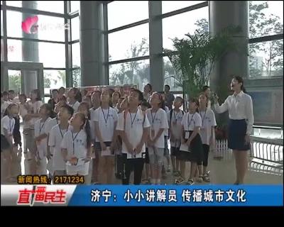 济宁:小小讲解员 传播城市文化
