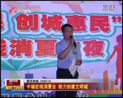 中福在线消夏会 助力创建文明城