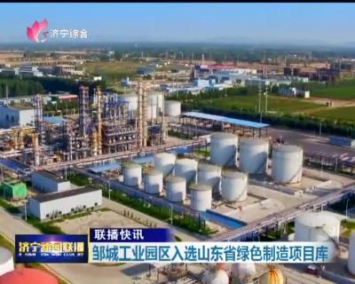 邹城工业园区入选山东省绿色制造项目库