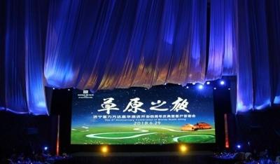 """济宁富力万达嘉华酒店上演""""草原之夜"""" 四周年庆典精彩纷呈"""