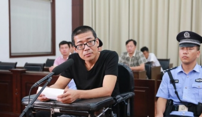 山东省国际信托股份有限公司宋冲涉嫌受贿贪污案开庭