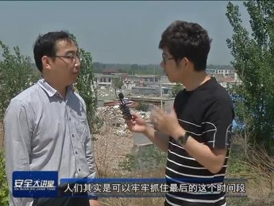 """5.12""""防灾减灾日""""特别节目——地震来了该如何自救"""