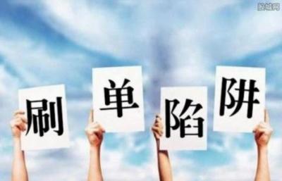 """""""网络兼职刷单""""骗局真相:轻松拿佣金为诱饵"""