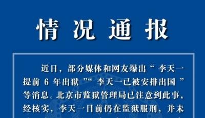 李天一提前6年出狱,已被安排出国?北京监狱辟谣