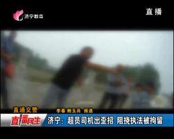 千赢娱乐:车辆超员司机出歪招  阻挠执法被拘留