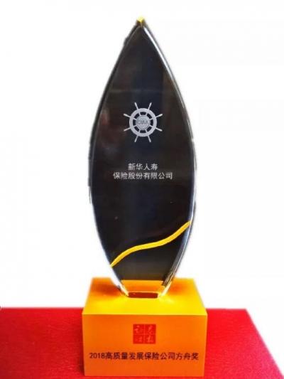 """获奖啦!新华保险揽获""""高质量发展保险公司方舟奖""""!"""