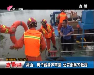 梁山:男子藏身芦苇荡 公安消防齐救援