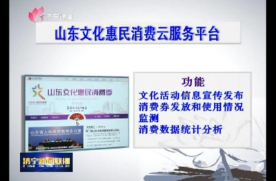 【济宁新闻联播】快来领券啦!第二届济宁文化惠民消费季全面启动