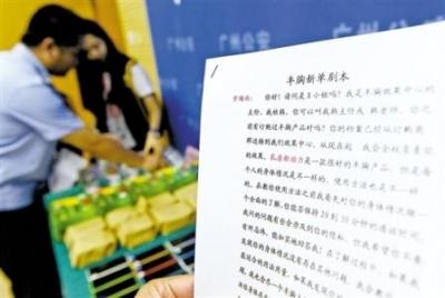 济宁市工商局发布保健品防诈骗指南 起底10大套路
