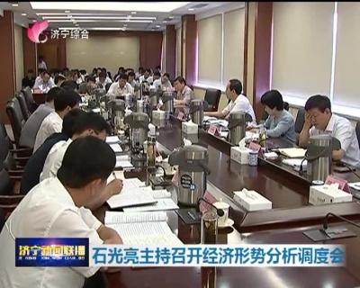 石光亮主持召开经济形势分析调度会 部署下半年工作