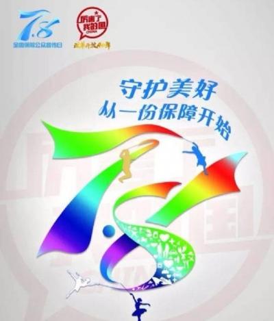 """新华保险多种形式开展""""7.8全国保险公众宣传""""活动"""