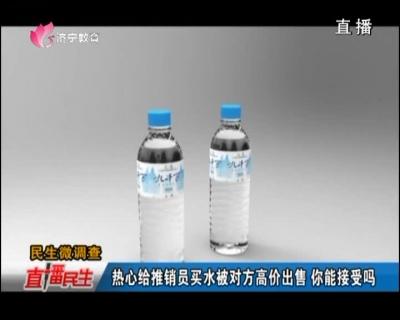 热心给推销员买水被对方高价出售 你能接受吗