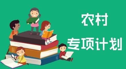公示!山东省2018年地方农村专项计划审核通过考生名单