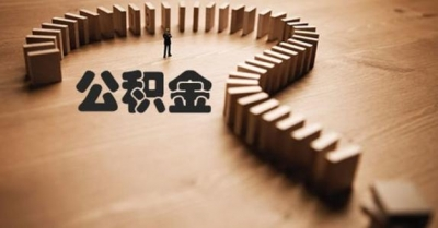 广东:多次变更婚姻关系购房者不能提取住房公积金