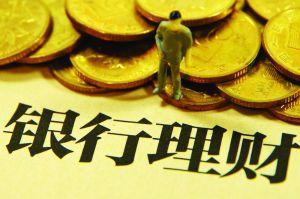银行理财业务将迎六大变化:投资门槛降低 刚兑打破