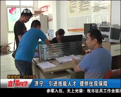 济宁:引进技能人才 提供住房保障