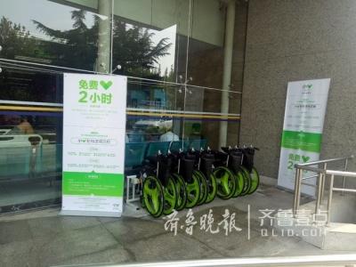 """""""共享轮椅""""亮相兖矿总医院 前2小时内免费使用"""