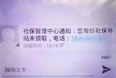 千赢娱乐网警提醒:社保卡诈骗套路多 千万别上当