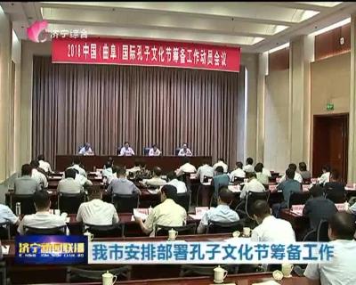 济宁安排部署2018中国(曲阜)孔子文化节筹备工作