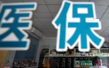 山东省直医保门诊限额提高至六千元 8月1日执行