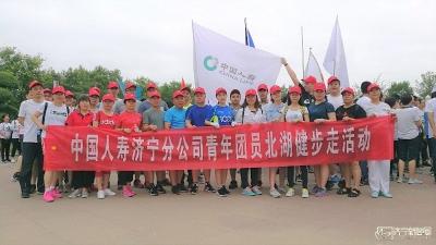 """中国人寿济宁分公司组织开展""""7.8全国保险公众宣传日""""活动"""