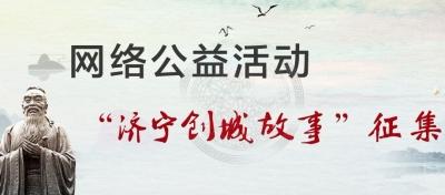 """济宁新闻网网络公益活动——""""济宁创城故事"""" 征集"""