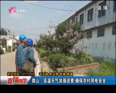 微山:高温天气加强巡查 确保农村用电安全